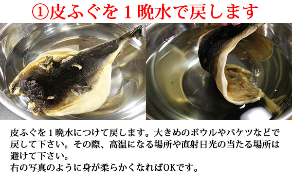 皮ふぐ 料理方法 その1 調理手順