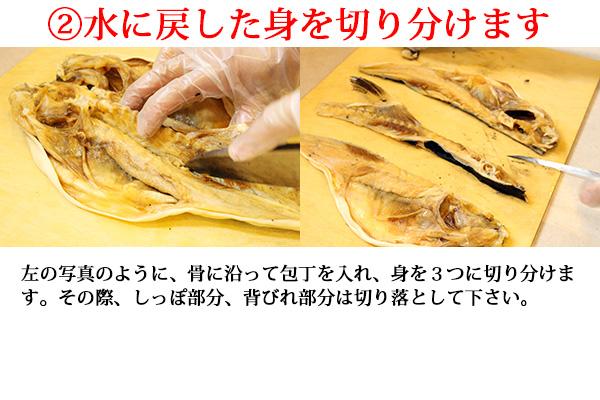 皮ふぐ 料理方法 その2 調理手順