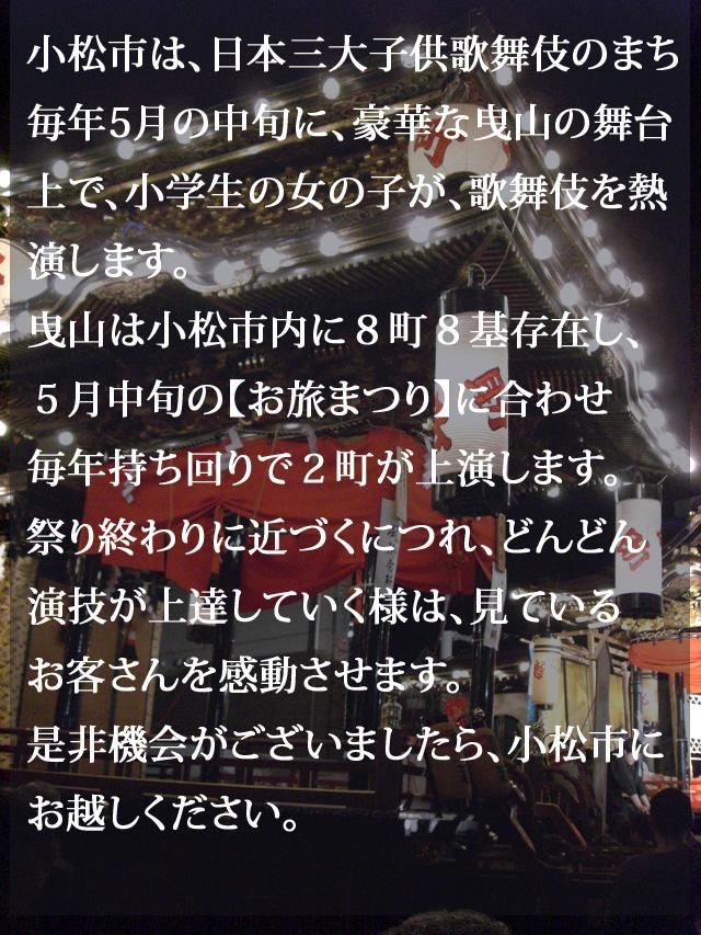 小松市曳山子供歌舞伎