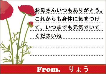 メッセージカード<母の日・父の日・誕生祝いなど用途はさまざま>