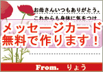 母の日・父の日・誕生祝いなどにメッセージカードをお付けします!!無料です