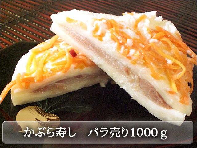 かぶら寿司バラ売り1kg