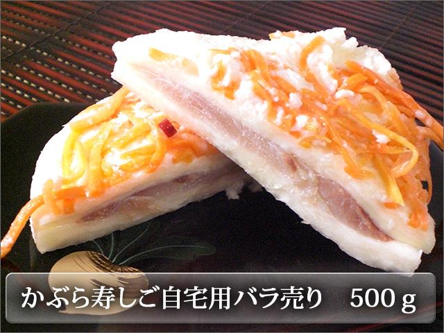 かぶら寿司ご自宅用バラ売り500g