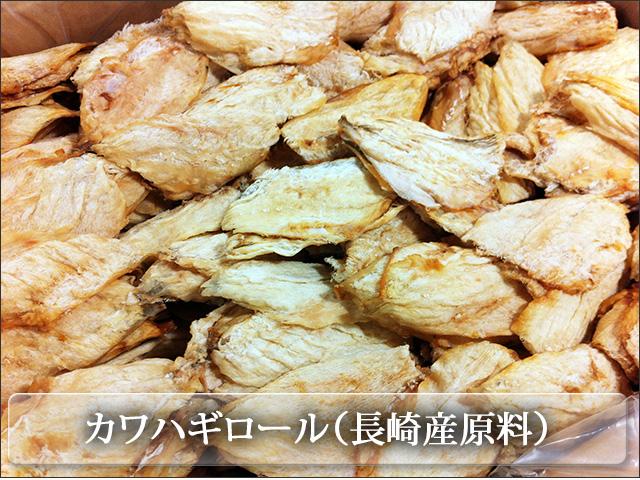 長崎産のかわはぎを使った国産カワハギロール