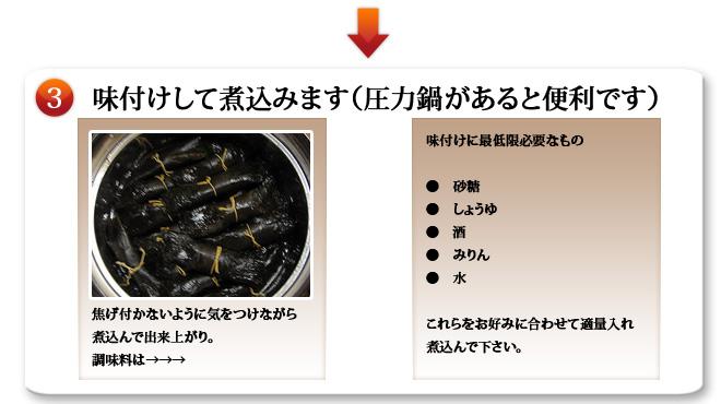 昆布巻き作り方2