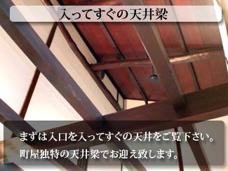 すみげん天井の梁