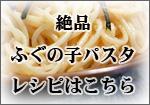ふぐ子パスタのレシピ