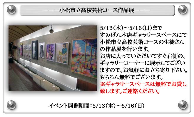 小松市立高校作品展開催中