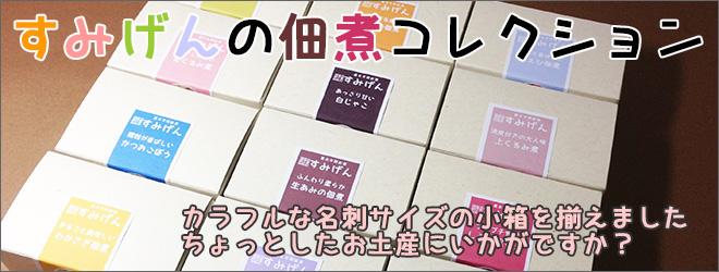 名刺サイズの小箱に入ったカラフルで可愛い佃煮達 彩り小箱シリーズが新しくなりました