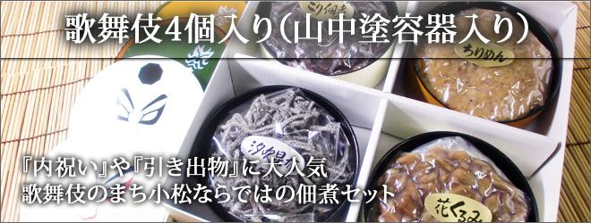 歌舞伎4個入り 小松ならではの佃煮セット