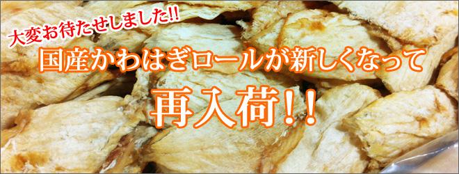 長崎産のかわはぎを使った国産のかわはぎロール