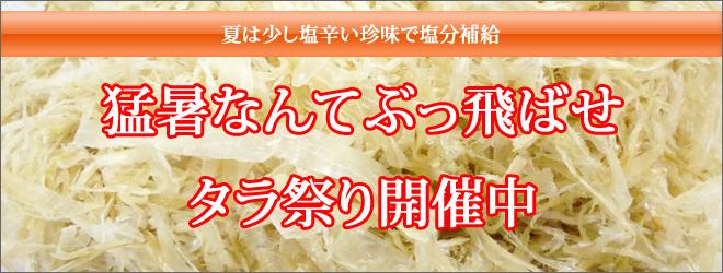 夏の塩分補給に、すみげんのタラ祭り!!